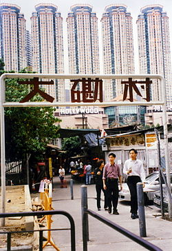 250px-Tai_Hom_Village_Entrance_Sign_19990320.jpg