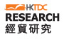 hktdc_research_tc.jpg